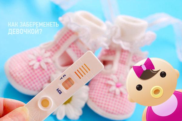 Тест на беременность девочкой